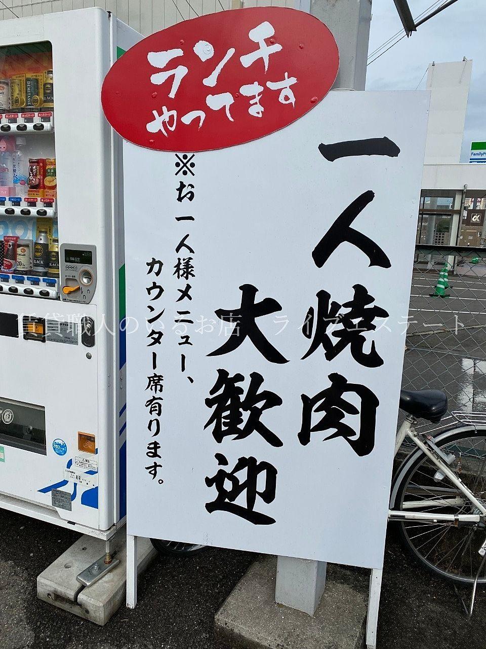 美味しいランチ-高松市太田上町-焼肉やまと